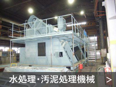 水処理・汚泥処理機械
