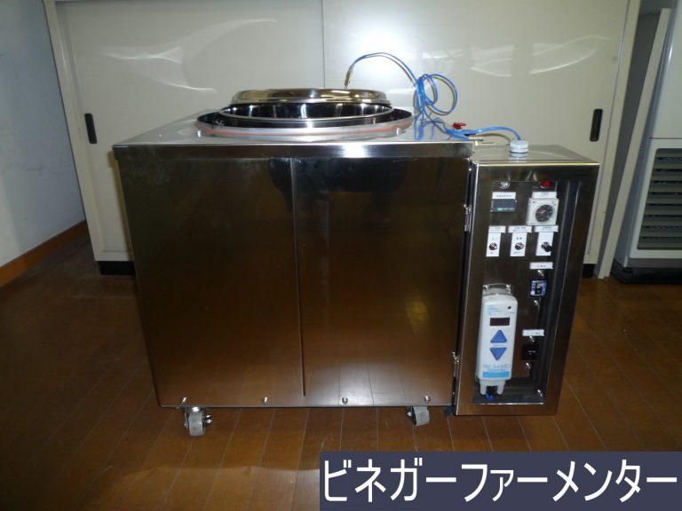 ビネガーファーメンター(小型発酵装置)