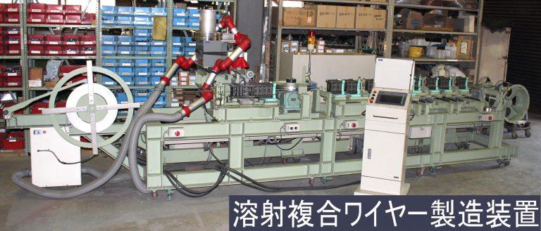 複合ワイヤー製造装置